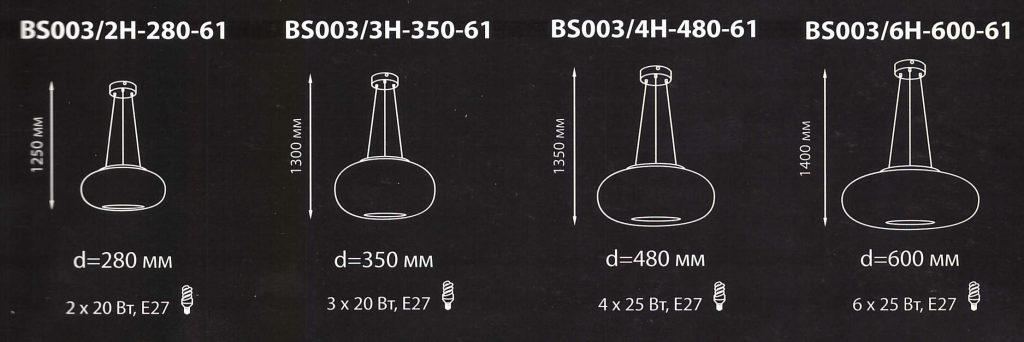 seriya-003-podvesnye